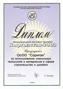 Диплом международной выставки-ярмарки Кыргызстан-2003