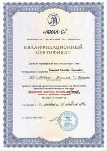 """Сертификат """"Монтаж французских подвесных потолков EXTENZO"""""""