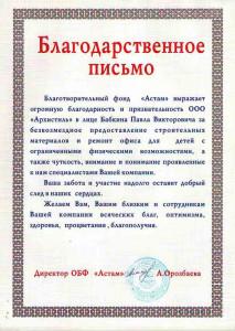 """Благодарственное письмо благотворительного фонда """"Астам"""""""