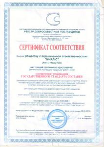 Сертиификат соответствия реестра добросовестных поставщиков России