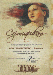Сертификат о постоянном партнерстве ООО Архистиль с компанией FRESCONOVO