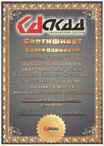 """Сертификат благодарности от Творческой группы """"Каскад"""""""