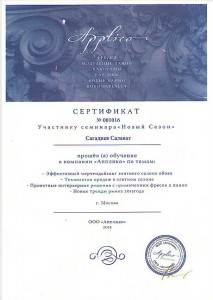 "Сертификат компании ""Апплико"""